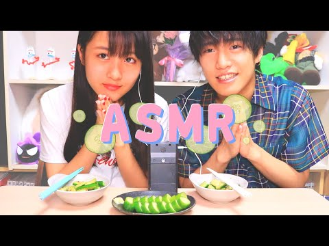 【ASMR初挑戦】兄妹できゅうりを食べる音|Cucumber Eating Sound.【音フェチ】