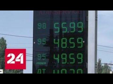 Цены на бензин и дизельное топливо в РФ перестали расти - Россия 24