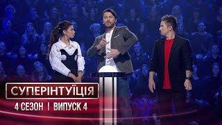 СуперИнтуиция - Сезон 4 - Мишель Андраде и Александр Педан. - Выпуск 4 - 16.03.2018