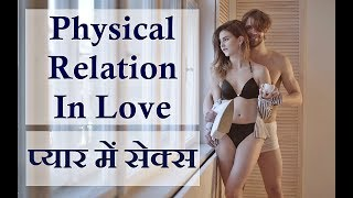 Physical Relation In Love Relationship ! Good Or Bad ! In Hindi