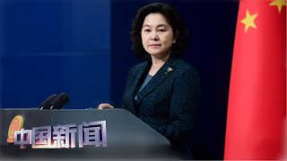 [中国新闻] 中国外交部:中国不会将抗击疫情经验分享用作地缘政治工具 | 新冠肺炎疫情报道