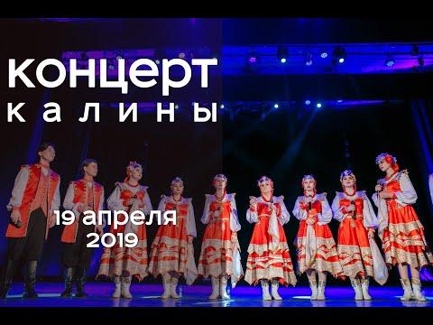 """Концерт народного ансамбля """"Калина"""" [19.04.2019]"""