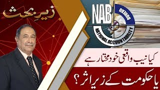 Zair E Behas |Discussion on Performance of Ruling Government | 16 Nov 2018 | 92NewsHD