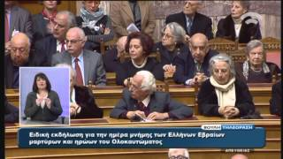 Ημέρα μνήμης των Ελλήνων Εβραίων μαρτύρων και ηρώων του Ολοκαυτώματος (27/01/2016)