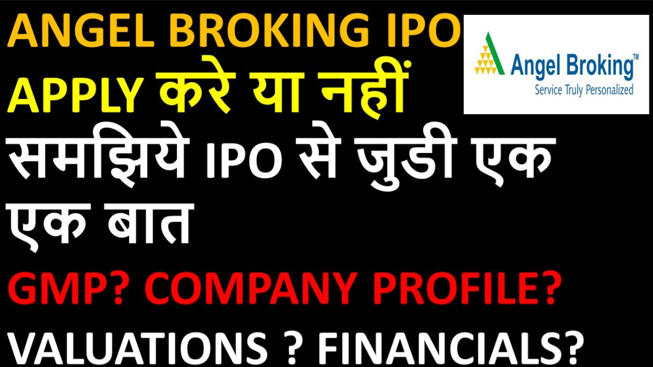 Angel Broking Ipo Analysis Angel Broking Ipo Latest Gmp Angel Broking Ipo Latest News Youtube