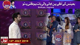 Bhens kay aagay been bajany wali bat hogai ye tou | Briefcase Segment | Game Show Aisay Chalay Ga