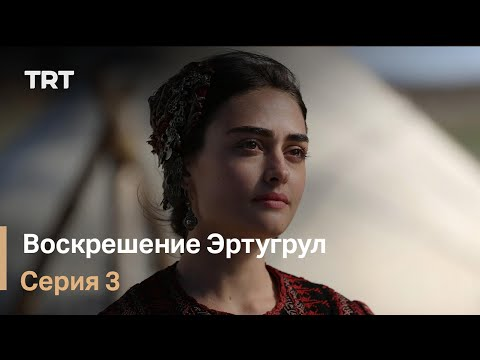 Воскрешение Эртугрул Сезон 1 Серия 3