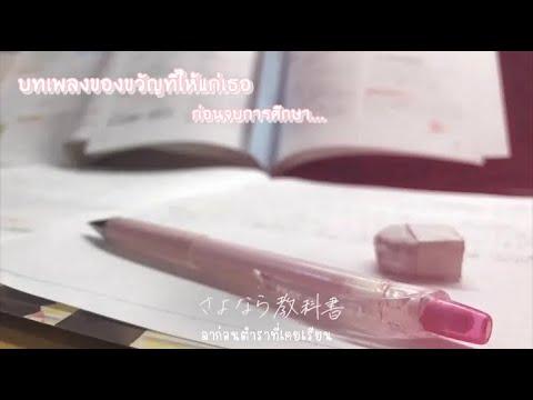 「THAISUB」บทเพลงของขวัญที่ให้แก่เธอ / Okuri-ka 【CHiCO With HoneyWorks】