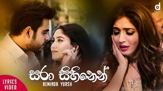 Sara Sihinen - Beminda Yursh Supunsara Official Lyrics Video (2019) | New Sinhala Song | Aluth Sindu
