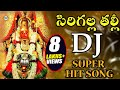 Download Sirigalla Thalli DJ Super Hit Song || Disco Recording Company MP3 song and Music Video