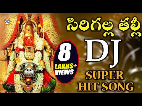 Sirigalla Thalli DJ Super Hit Song || Disco Recording Company