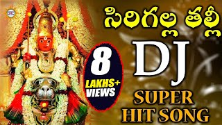 Sirigalla Thalli DJ Super Hit Song || All Time Super Hit Songs || Disco Recording Company