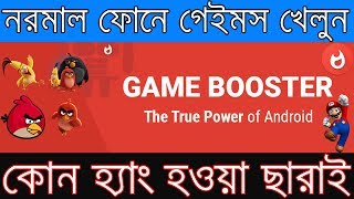 Game Booster   Play Games Faster & Smoother   Fix lag and boost gaming speed