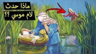 لن تتخيل  ماذا حدث مع أم سيدنا موسي عندما ألقته في البحر .... وماذا فعل بها فرعون ؟؟