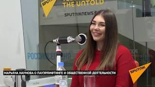 Марьяна Наумова о пауэрлифтинге и общественной деятельности. 12.12.2018