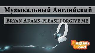 Английский язык. Музыкальный английский. Bryan Adams - Please forgive me