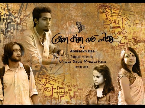 Aka Baka Koto Line by Abhisekh Das - Music Video