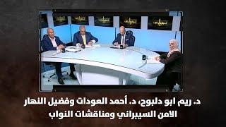 د. ريم ابو دلبوح، د. أحمد العودات وفضيل النهار - الامن السيبراني ومناقشات النواب