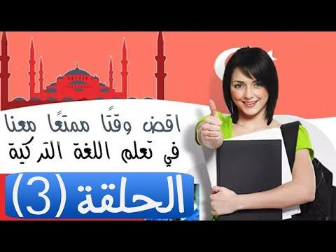 تعلم اساسيات اللغة التركية الحلقة الثالثة