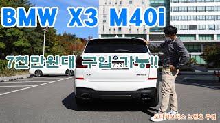 BMW X3 M40i 시승기 : 7천만원 대에 구입할 …