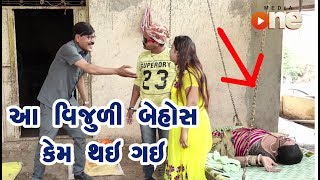 Baixar Vijuli Behosh Kem Thai gai | Gujarati Comedy 2019 | One Media