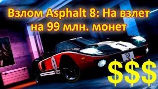 ✔ Взлом игры ASPHALT 8 Рабочий способ   2018
