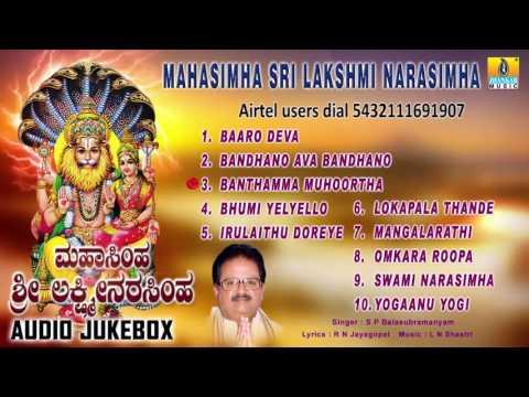 Sri Lakshmi Narasimha | Mahasimha Sri Lakshmi Narasimha | Devotional Kannada Songs