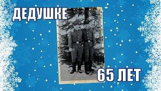 Поздравление папе, дедушке на юбилей 65 лет. На заказ по всей России