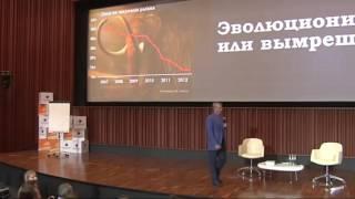 Герман Греф: Эволюционируй, или вымрешь!