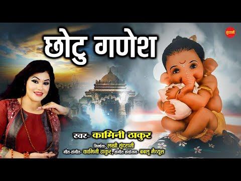 छोटू गणेश - Chhotu Ganesh !! Kaamini Thakur 9111717833 !! Ganesh Chaturthi Special Song 2021