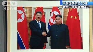 中朝国交樹立70年 北京で展覧会始まる(19/12/21)