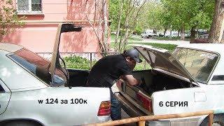 Мерседес w124 за 100к. Замена наконечников рулевой. 6 серия.