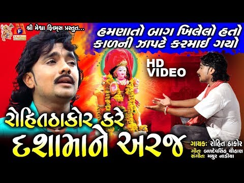 Hamna To Baag Khilelo Hato| Rohit Thakor Dasha Maa  New Song