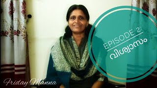 Episode 2: Vishvasam (വിശ്വാസം)
