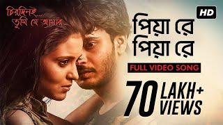 Piya Re Piya Re | Chirodini Tumi Je Amar | Rahul | Priyanka | Zubeen Garg | Jeet Gannguli | SVF