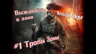 ArmStalker/Тропы зоны СТРИМ P.s Зин