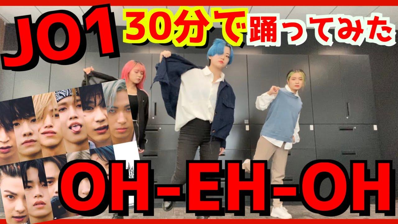 JO1- OH-EH-OH 30分で踊ってみた!!