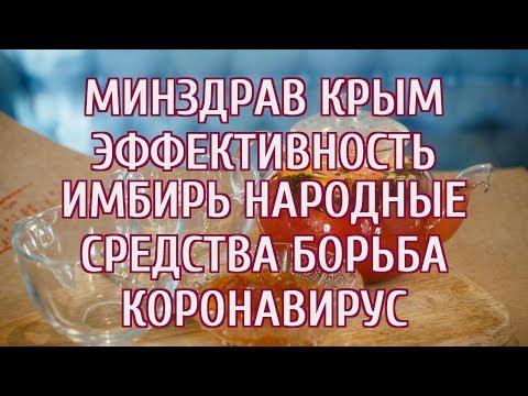 🔴 Минздрав Крыма оценил эффективность имбиря в борьбе с коронавирусом