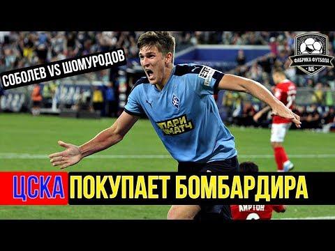 ЦСКА покупает Соболева. Чалов уедет в Англию?
