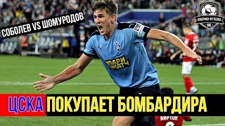 ЦСКА покупает Соболева Чалов уедет в Англию