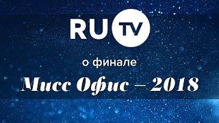 RU TV о финале Мисс Офис 2018