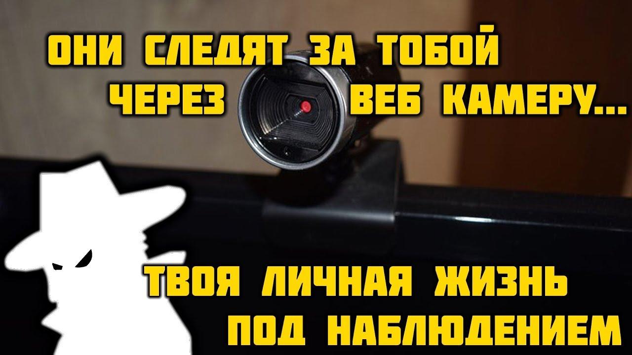 За тобой следят через веб камеру - как узнать?