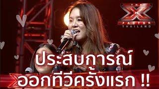 ประสบการณ์แข่ง The X Factor Thailand   ร้องเพลงออกทีวี!!!