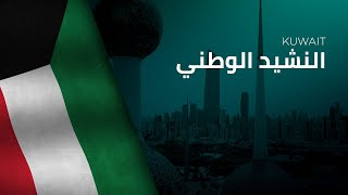 National Anthem of Kuwait - An-Nashīd al-Waṭani - النشيد الوطني