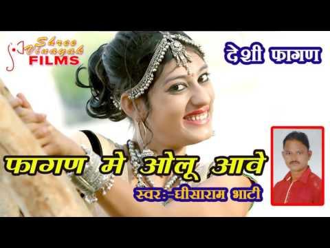 मारवाड़ी dj होली !! फागण मैं ओलू आवे ॥ Dj Rajasthani Song 2017