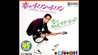 三遊亭円丈 - 恋のホワン・ホワン (Cruel to Be Kind - Nick Lowe Cover)
