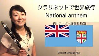 Anthem of  Fiji  国歌シリーズ『フィジー諸島共和国 』Clarinet Version