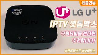 LG U+ IP TV 2년 사용기!  (스마트 TV를 …