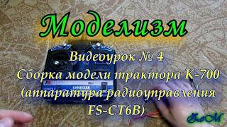 Видеоурок № 4 Сборка модели трактора К-700 (аппаратура радиоуправления FS-CT6B)