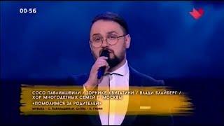 Влади Блайберг Сосо Павлиашвили Торнике Квитатиани Помолимся за Родителей